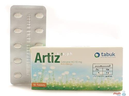 أقراص ارتيز للحساسية