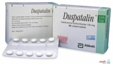 أقراص دوسباتالين