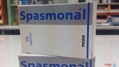 دواء سبازمونال