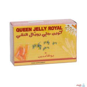 رويال جيلي Royal Jelly مكمل الغذائي دواعي الاستخدام طبيبي