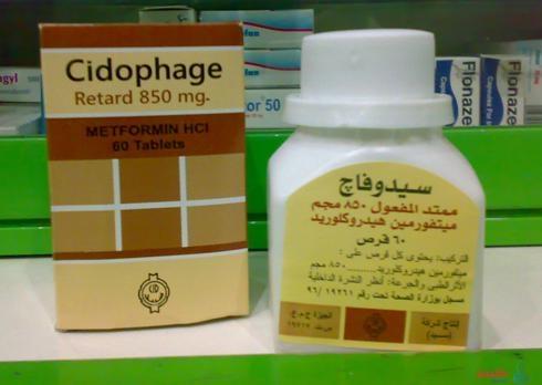 احتياطات استعمال دواء سيدوفاج