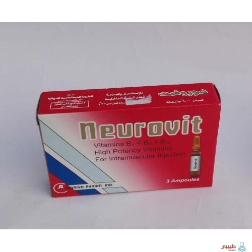 طريقة استعمال دواء نيوروفيت