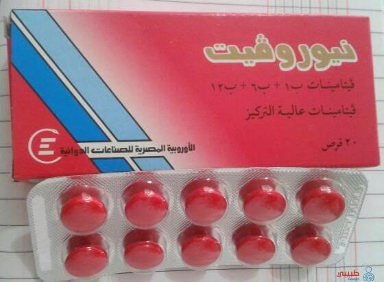 موانع استعمال دواء نيوروفيت