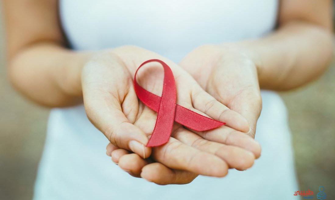 طرق الوقاية من الاصابة بمرض الايدز