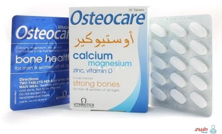 اوستيوكير Osteocare دواعي الاستعمال والآثار الجانبية طبيبي