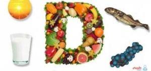 علاج نقص فيتامين د بالأعشاب