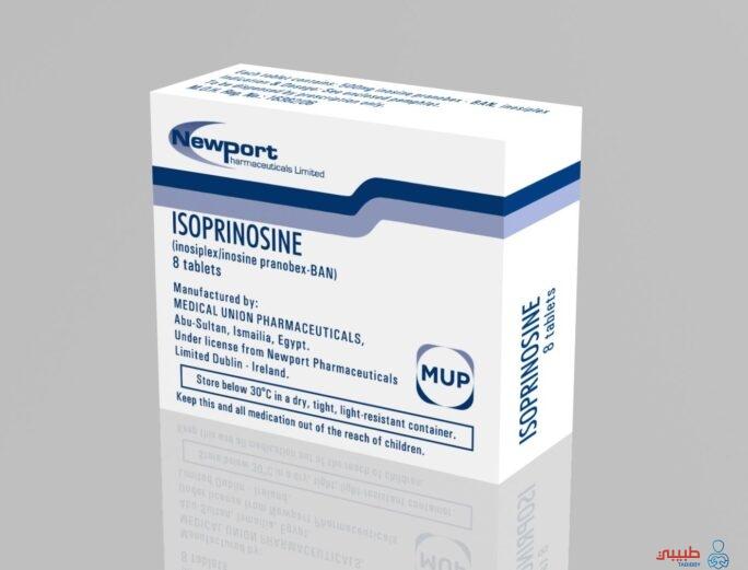 دواء ايزوبرينوزين أقراص