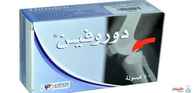 ما هو دواء دوروفين dorofen